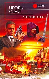 Уровень атаки | Огай Игорь Владимирович #1