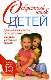 Секретный язык детей #1