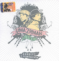 Uma2rman. Live. Концерт в Олимпийском #1