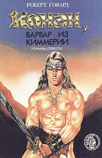 Конан, варвар из Киммерии | Говард Роберт Ирвин #1