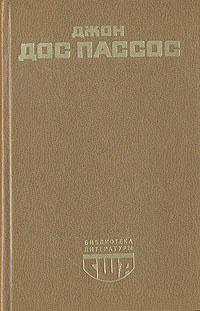 42 параллель. 1919 | Дос Пассос Джон #1