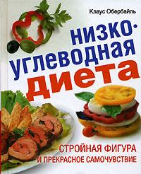 Низкоуглеводная диета. Стройная фигура и прекрасное самочувствие   Обербайль Клаус  #1