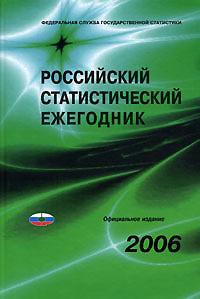 Российский статистический ежегодник. 2006 #1