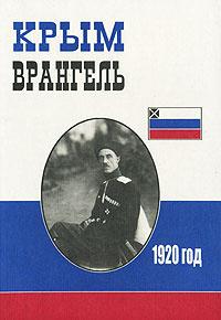 Крым. Врангель. 1920 год #1