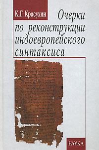 Очерки по реконструкции индоевропейского синтаксиса | Красухин Константин Геннадьевич  #1