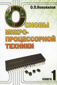 Основы микропроцессорной техники. В 2 томах. Том 1 #1
