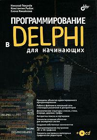 Программирование в Delphi для начинающих (+ CD-ROM) #1
