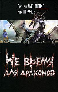 Не время для драконов | Лукьяненко Сергей Васильевич, Перумов Николай Даниилович  #1