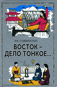 Восток - дело тонкое... | Подберезский Игорь Витальевич #1