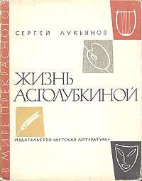 Жизнь А. С. Голубкиной | Лукьянов Сергей Иванович #1