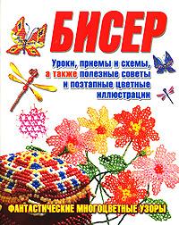 Бисер | Ликсо Наталья Леонидовна #1