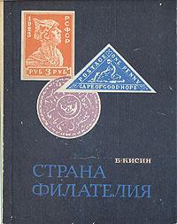 Страна филателия | Кисин Борис Моисеевич #1