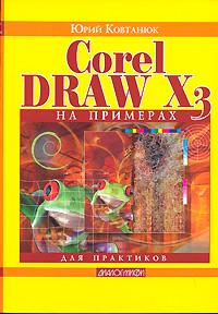 CorelDRAW X3 на примерах | Ковтанюк Юрий Славович #1