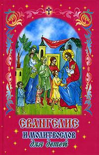 Евангелие и молитвослов для детей | Священник Владимир Чугунов  #1