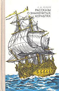 Рассказы о знаменитых кораблях | Белкин Семен Исаакович  #1