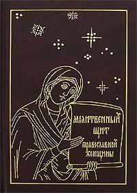 Молитвенный щит православной женщины #1