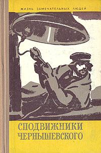 Сподвижники Чернышевского | Тростников Виктор Николаевич, Прокофьев Вадим Александрович  #1