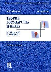 Теория государства и права в вопросах и ответах #1