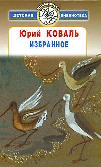 Юрий Коваль. Избранное | Коваль Юрий Иосифович, Скуридина Ирина  #1