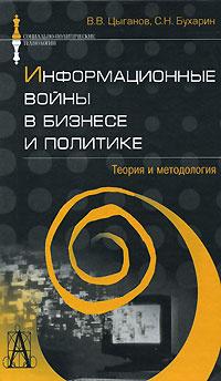 Информационные войны в бизнесе и политике. Теория и методология  #1