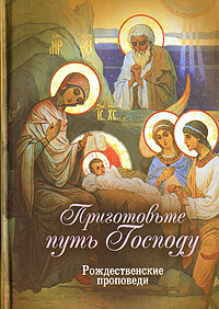 Приготовьте путь Господу. Рождественские проповеди #1