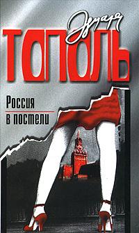 Россия в постели   Тополь Эдуард Владимирович #1