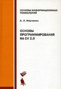 Основы программирования на С# 2.0 | Марченко Антон Леонардович  #1
