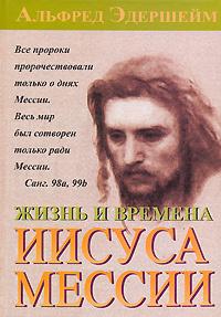 Жизнь и времена Иисуса Мессии #1