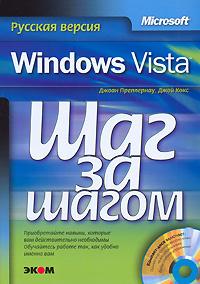 Microsoft Windows Vista. Русская версия (+ CD-ROM) #1