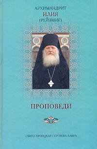 Архимандрит Илия (Рейзмир). Проповеди #1