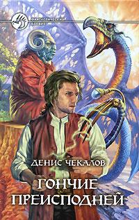 Гончие преисподней   Чекалов Денис Александрович #1