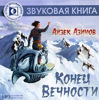 Конец Вечности (аудиокнига MP3) | Азимов Айзек #1