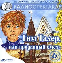 Тим Талер, или Проданный смех (аудиокнига MP3) | Крюс Джеймс, Пузырев Юрий  #1