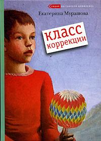 Класс коррекции | Мурашова Екатерина Вадимовна #1