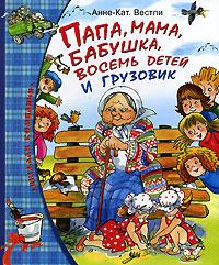 Папа, мама, бабушка, восемь детей и грузовик #1