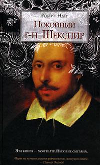 Покойный г-н Шекспир #1