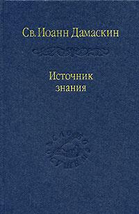 Источник знания | Преподобный Иоанн Дамаскин #1