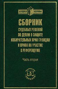 Сборник судебных решений по делам о защите избирательных прав граждан и права на участие в референдуме. #1