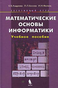 Математические основы информатики. Элективный курс #1