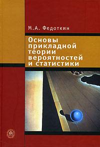 Основы прикладной теории вероятностей и статистики #1