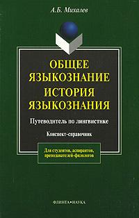 Общее языкознание. История языкознания. Путеводитель по лингвистике  #1