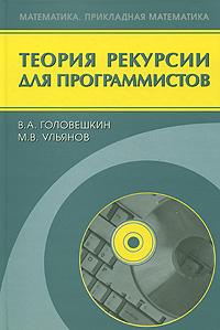 Теория рекурсии для программистов | Головешкин Василий Адамович, Ульянов Михаил Васильевич  #1