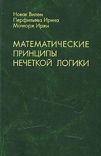 Математические принципы нечеткой логики | Новак Вилем, Перфильева Ирина  #1
