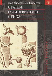 Статьи о лингвистике стиха   Гаспаров Михаил Леонович, Скулачева Татьяна Владимировна  #1