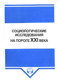 Социологические исследования на пороге XXI века   Бергер Яков Михайлович, Фомичев П. Н.  #1