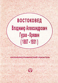 Востоковед Владимир Александрович Гурко-Кряжин (1887-1931). Биобиблиографический указатель  #1