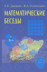 Математические беседы #1