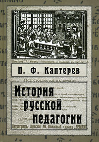 История русской педагогии #1