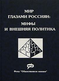 Мир глазами россиян. Мифы и внешняя политика #1