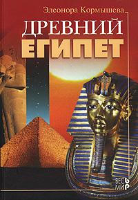 Древний Египет | Кормышева Элеонора Ефимовна #1